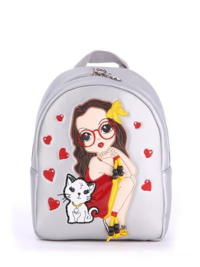 Стильный детский рюкзак, модель 0617 серебро. Фото товара, вид спереди.