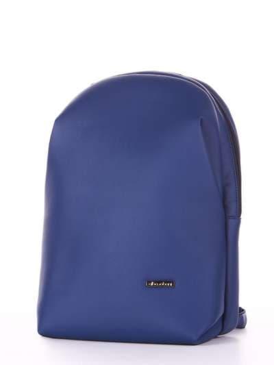 Брендовый рюкзак, модель 181453 синий. Фото товара, вид сзади.