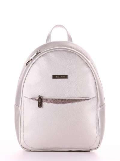 Стильный рюкзак, модель 181524 серебро. Фото товара, вид сбоку.
