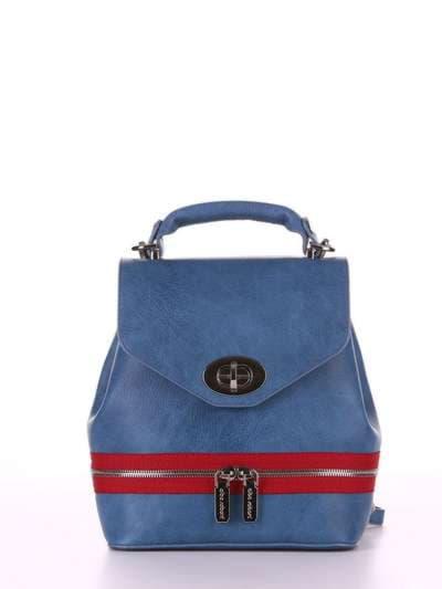 Стильный мини-рюкзак, модель 180314 синий. Фото товара, вид спереди._product-ru