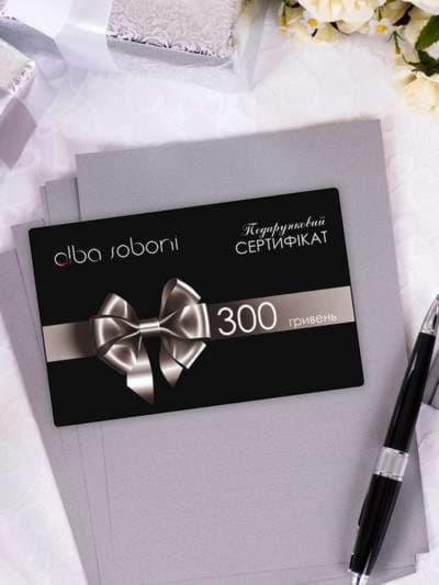 Подарочный сертификат 300 грн серебро. Фото товара, вид 1