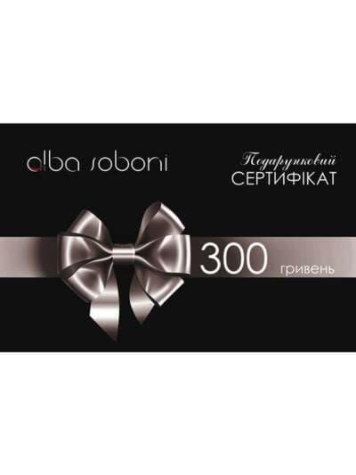 Подарочный сертификат 300 грн серебро. Фото товара, вид 2