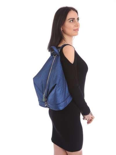 Модный рюкзак, модель 180021 синий. Фото товара, вид сбоку.