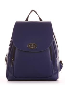 Рюкзак 191763 синий
