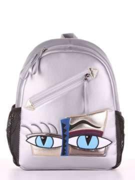 Школьный рюкзак с вышивкой, модель 181541 серебро. Изображение товара, вид сбоку.