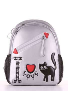 Школьный рюкзак с вышивкой, модель 181542 серебро. Изображение товара, вид сбоку.