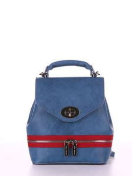Стильний міні-рюкзак, модель 180314 синій. Зображення товару, вид спереду.