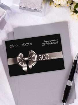 Подарочный сертификат 300 грн серебро. Изображение товара, вид 1