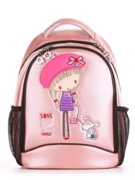 Женский рюкзак, модель 191704 розовый. Изображение товара, вид спереди.