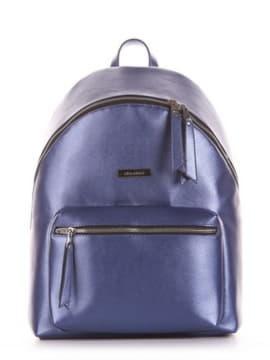 Стильный рюкзак, модель 191735 синий-перламутр. Изображение товара, вид спереди.