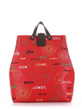 Модная сумка - рюкзак, модель 191713 красный. Изображение товара, вид сбоку.