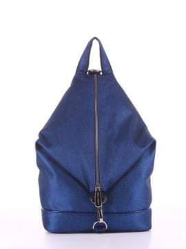Модный рюкзак, модель 180021 синий. Изображение товара, вид спереди.