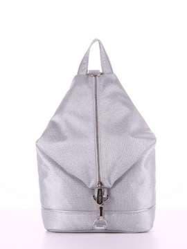 Брендовый рюкзак, модель 180025 серебро. Изображение товара, вид спереди.
