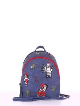 Брендовый мини-рюкзак с вышивкой, модель 180215 синий. Изображение товара, вид спереди.