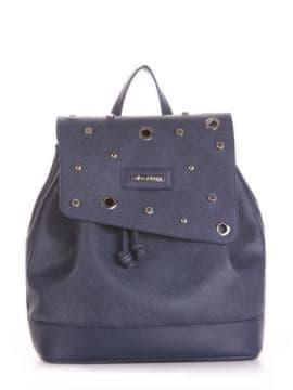 Стильный рюкзак, модель 190331 синий. Изображение товара, вид спереди.