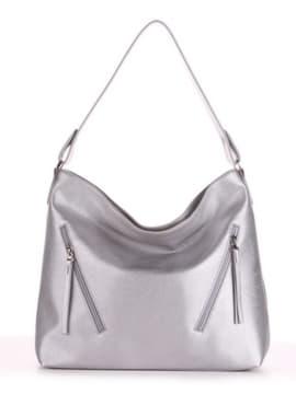 Стильная сумка, модель 190016 серебро. Изображение товара, вид спереди.